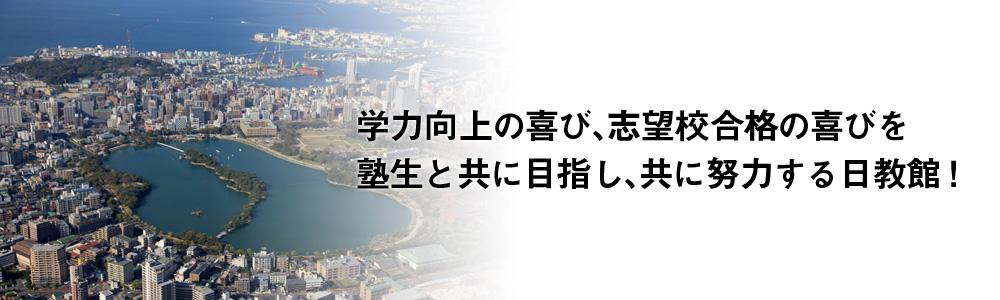 日教館イメージ(アクセス)