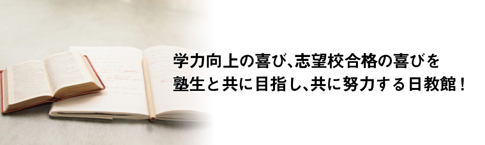 日教館イメージ(トップページ)